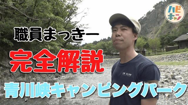 画像: 超人気!キャンプ場「青川峡キャンピングパーク」ってどんなところ?職員まっきーがキャンプ場を徹底紹介! www.youtube.com