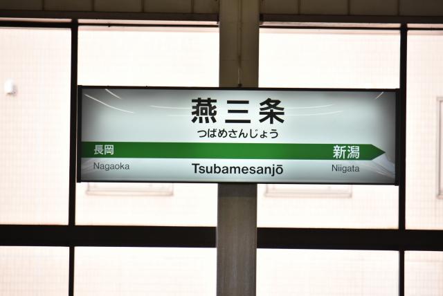 画像: 世界も注目! 日本の職人技術の町「新潟県・燕三条」とは? 日本のアウトドアブランドなどがある