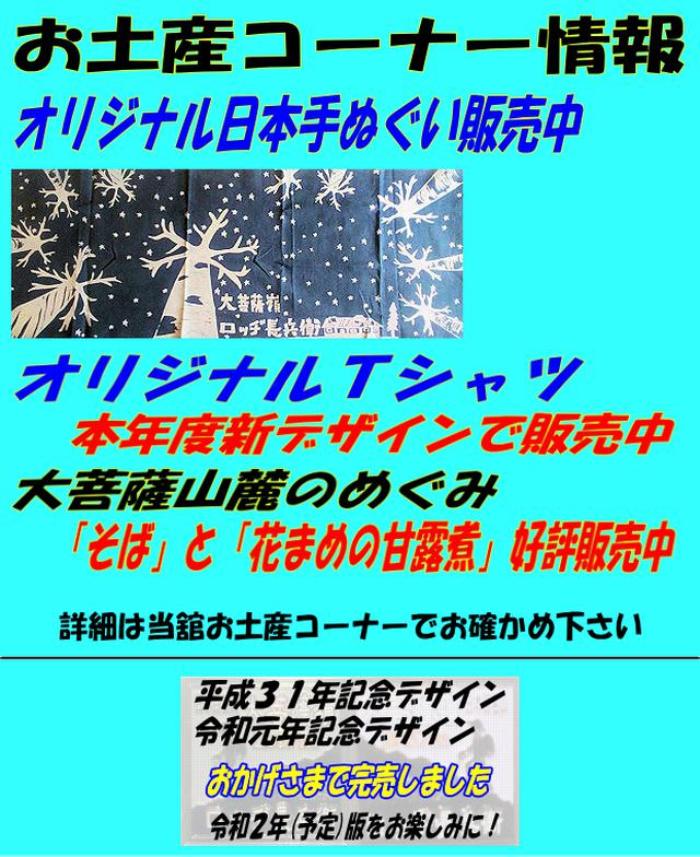 画像: 大菩薩の宿 ロッヂ長兵衛