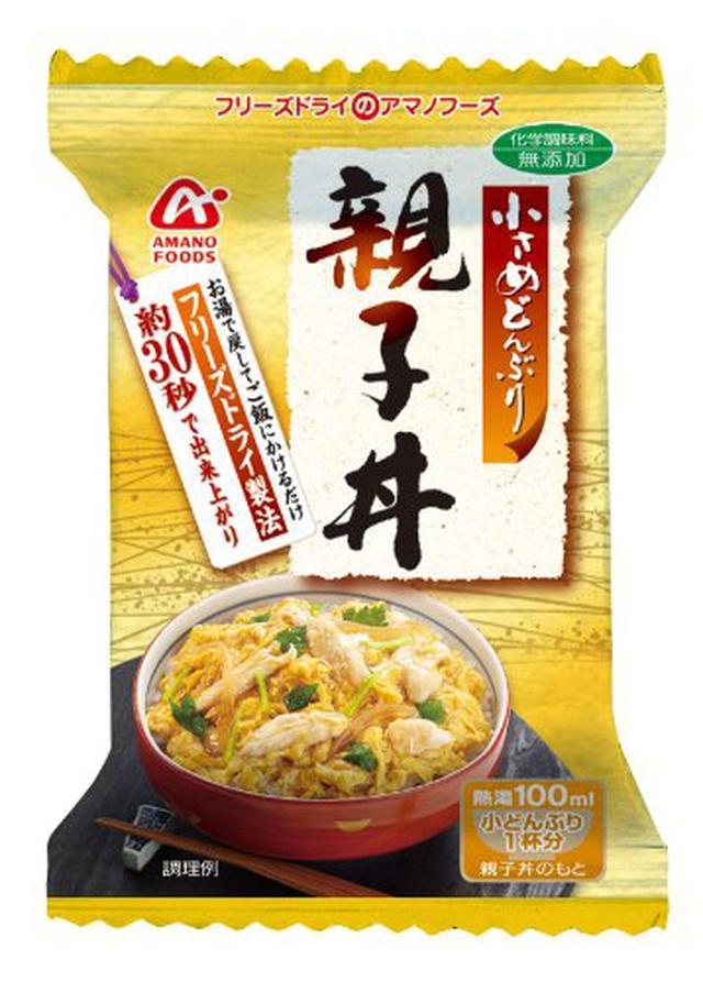 画像1: アマノフーズのフリーズドライ食品3種を実食! すぐに作れてキャンプ飯におすすめ
