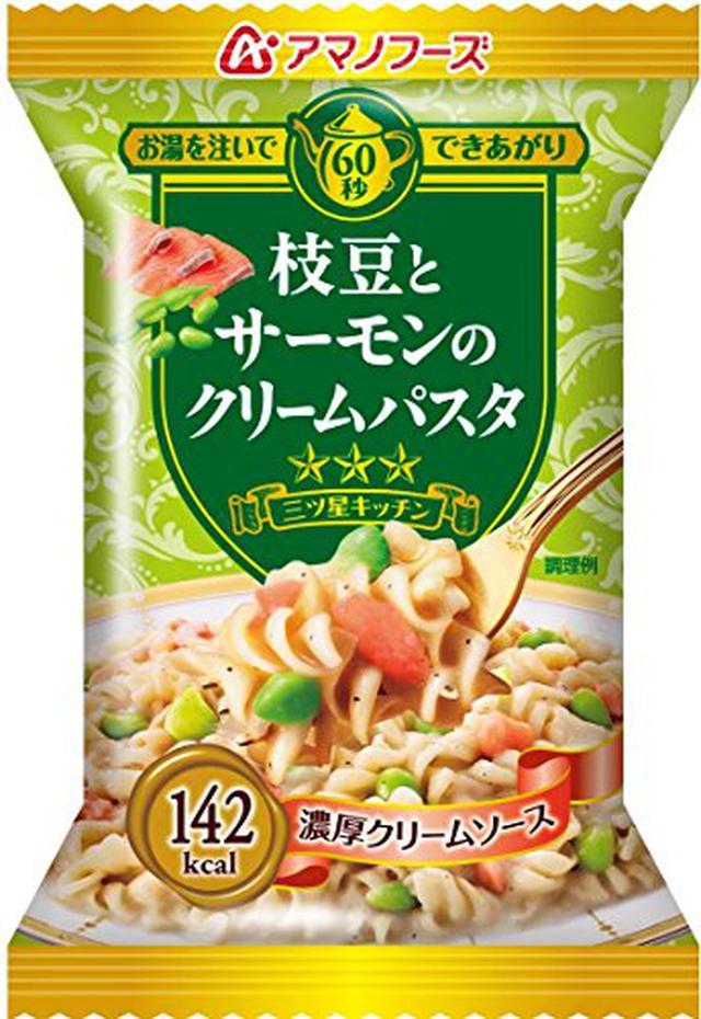 画像2: 【フリーズドライ食品】アマノフーズのおすすめ商品3選を紹介 調理はお湯を注ぐだけ