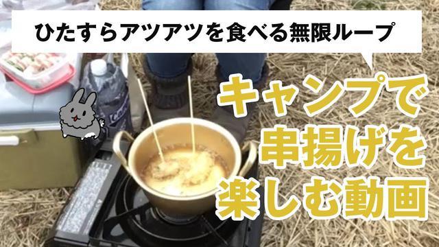 画像: ソロキャンプ飯や冬のキャンプにおすすめのキャンプ飯!キャンプで串揚げを楽しもう! www.youtube.com