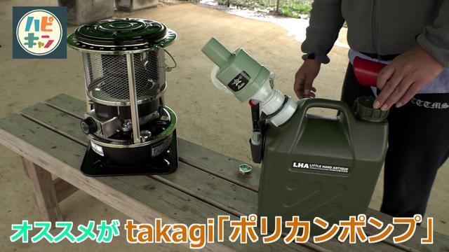 画像: 【解説】冬キャンプに最適な、フジカハイペットの給油方法をわかりやすく解説! www.youtube.com