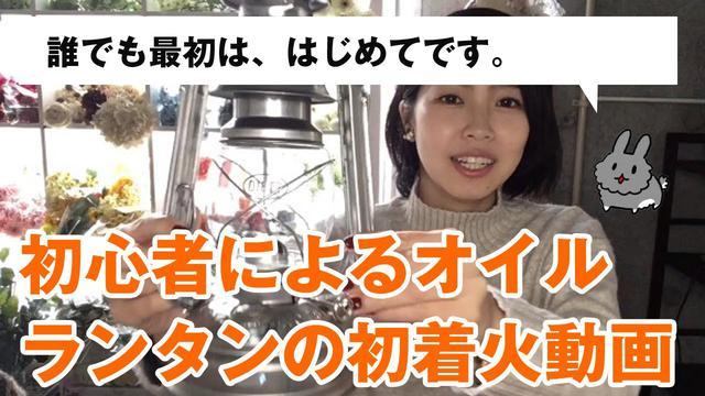 画像: 【オイルランタン初心者】オイルランタンの使い方を学ぼう! www.youtube.com