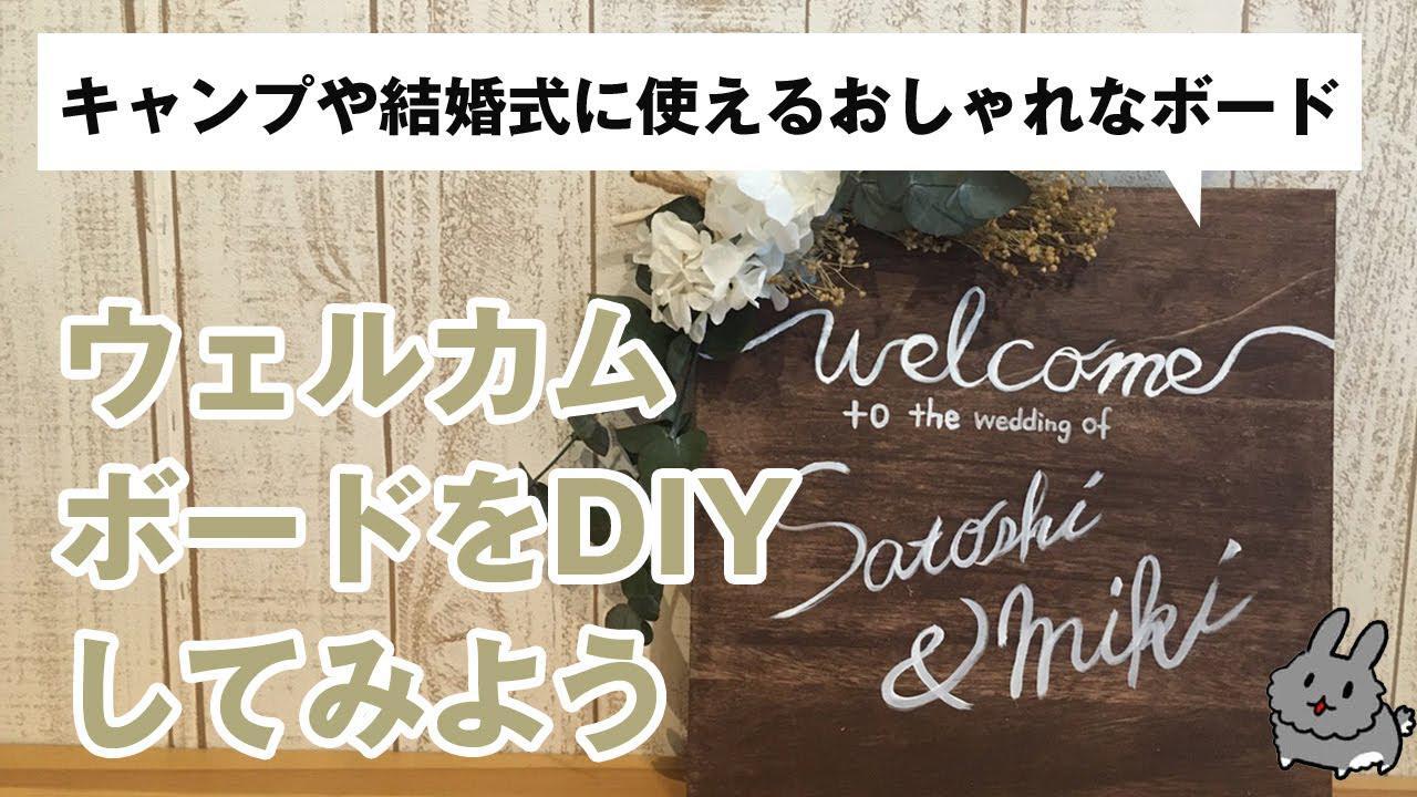 画像: ウェルカムボードを作ろう!結婚式やキャンプなどの装飾としておすすめのDIYアイテムです! www.youtube.com