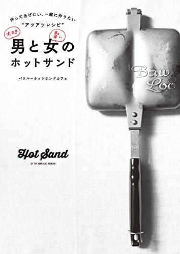 画像2: 【ホットサンドメーカー】万能調理道具! キャンプ飯におすすめ! ホットサンドメーカーの種類と活用法を伝授!