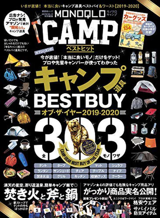 画像1: 【キャンプ初心者におすすめ】オフシーズンに読みたいアウトドア雑誌4選をご紹介!