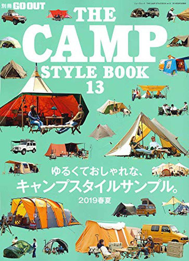 画像5: 【キャンプ初心者におすすめ】オフシーズンに読みたいアウトドア雑誌4選をご紹介!