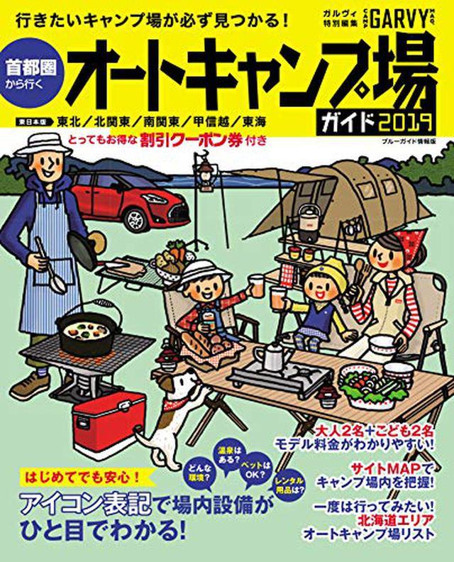 画像3: 【キャンプ初心者におすすめ】オフシーズンに読みたいアウトドア雑誌4選をご紹介!