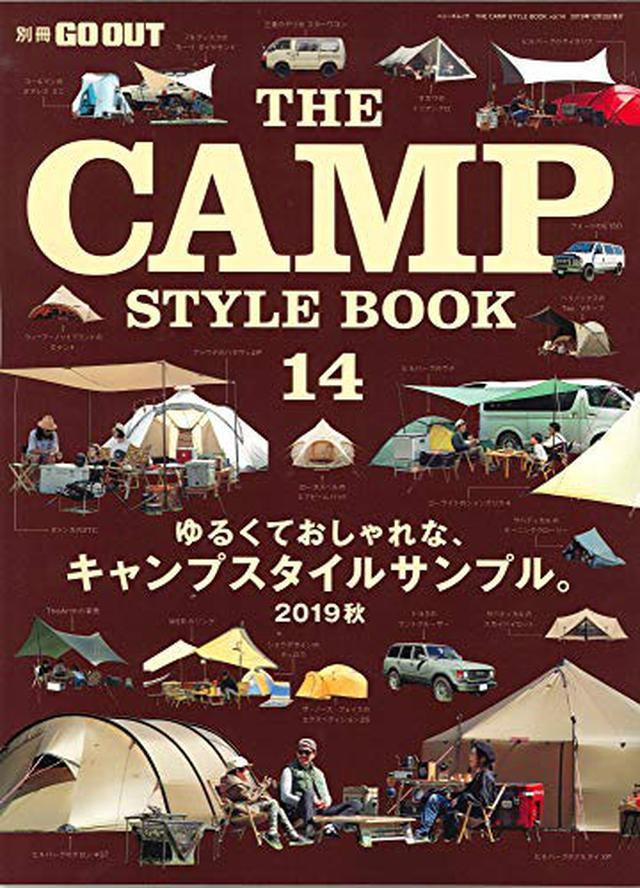 画像4: 【キャンプ初心者におすすめ】オフシーズンに読みたいアウトドア雑誌4選をご紹介!