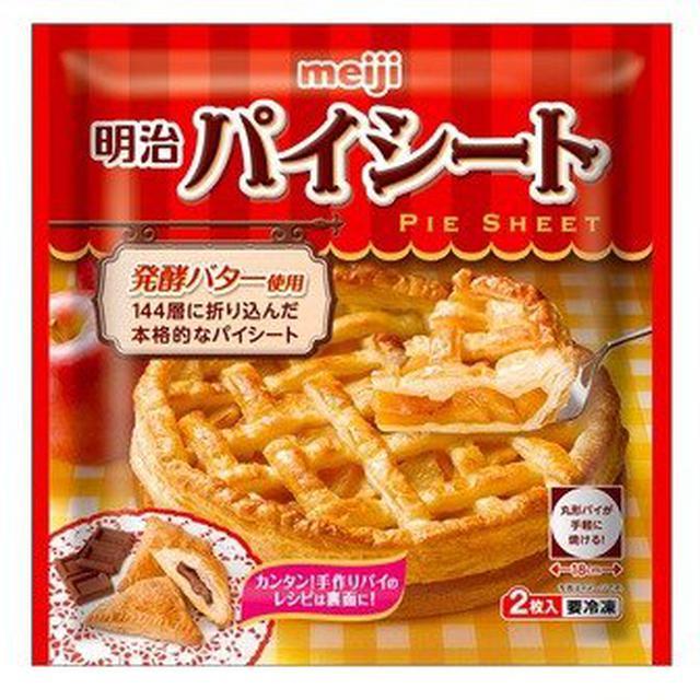 画像2: 【レシピ公開】サクサク美味しいアップルパイの作り方! パイ生地から作る方法も紹介