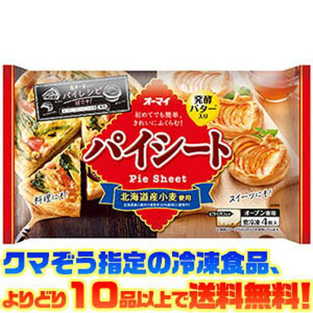 画像1: 【レシピ公開】サクサク美味しいアップルパイの作り方! パイ生地から作る方法も紹介
