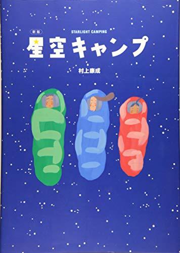 画像6: 【ママライター推薦】おすすめキャンプ絵本7選をご紹介! 子供と読んで楽しもう!