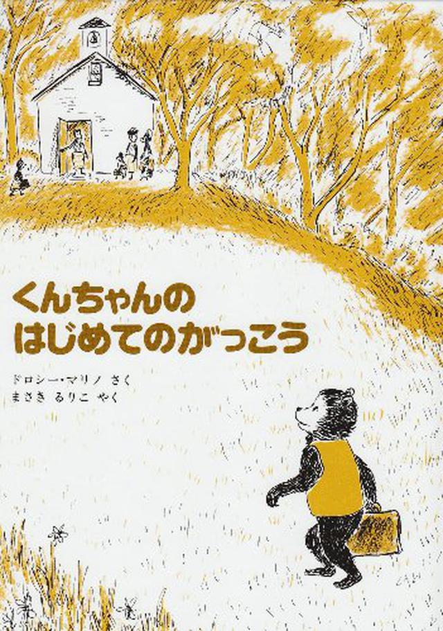 画像3: 【ママライター推薦】おすすめキャンプ絵本7選をご紹介! 子供と読んで楽しもう!