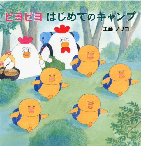 画像4: 【ママライター推薦】おすすめキャンプ絵本7選をご紹介! 子供と読んで楽しもう!