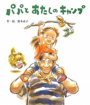 画像9: 【ママライター推薦】おすすめキャンプ絵本7選をご紹介! 子供と読んで楽しもう!