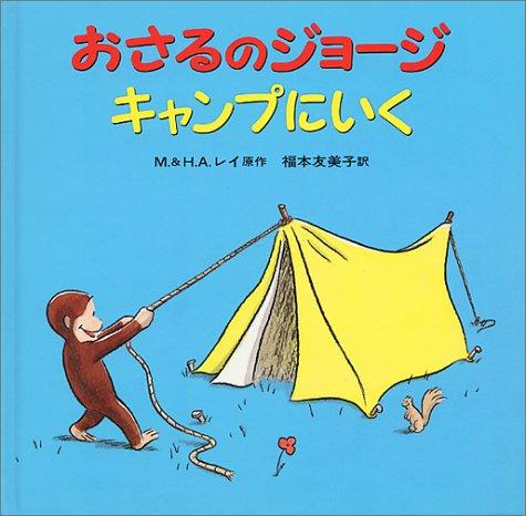画像1: 【ママライター推薦】おすすめキャンプ絵本7選をご紹介! 子供と読んで楽しもう!