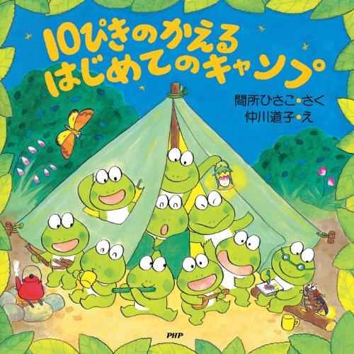 画像7: 【ママライター推薦】おすすめキャンプ絵本7選をご紹介! 子供と読んで楽しもう!