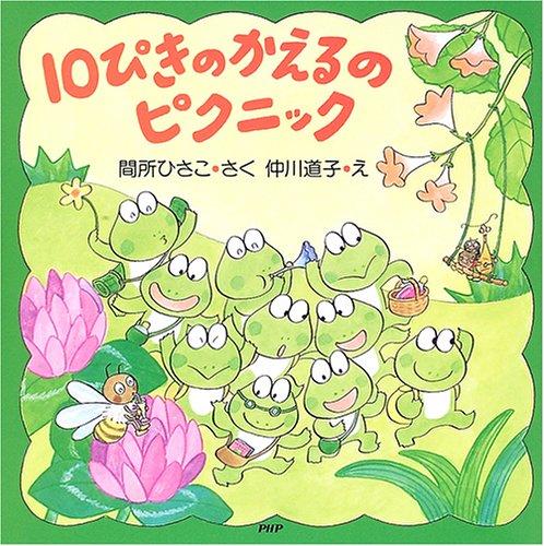 画像8: 【ママライター推薦】おすすめキャンプ絵本7選をご紹介! 子供と読んで楽しもう!
