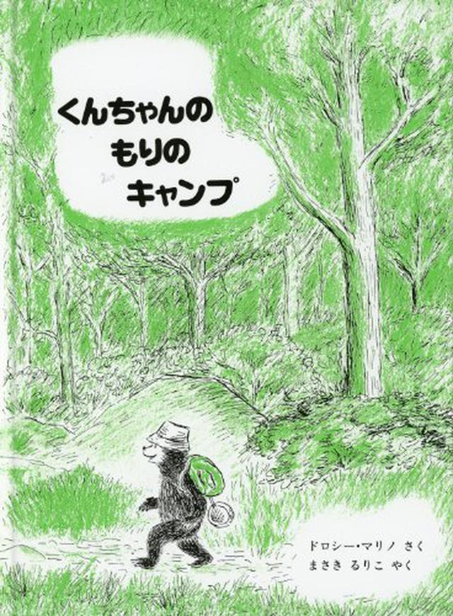 画像2: 【ママライター推薦】おすすめキャンプ絵本7選をご紹介! 子供と読んで楽しもう!