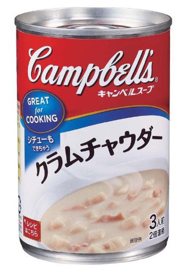 画像1: 【アレンジ簡単】クラムチャウダーなどおすすめキャンベルスープ3選&ドリアのレシピ