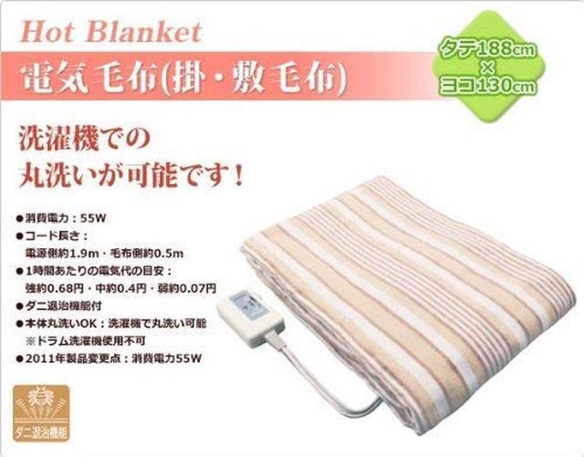 画像1: 【電気毛布】ニトリ・山善・アイリスオーヤマなどのおすすめ5選 冬キャンプを快適に