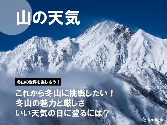 画像1: これから冬山登山に挑戦する方へ!安全に楽しむための天気のポイントを解説