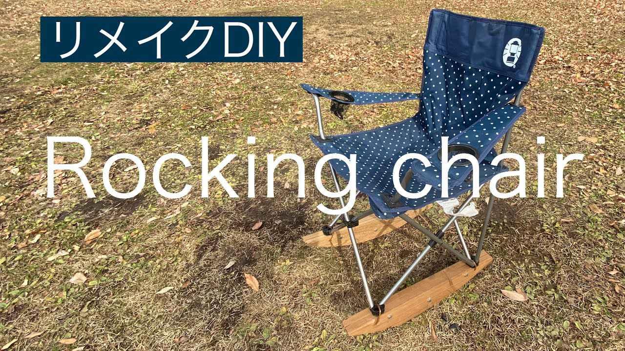 画像: 【リメイクDIY】アウトドアロッキングチェア【キャンプ】 www.youtube.com