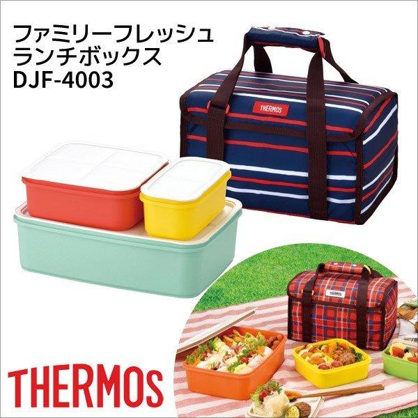 画像5: サーモスの保温弁当箱&ランチボックスおすすめ4選 春のピクニックやアウトドアに!