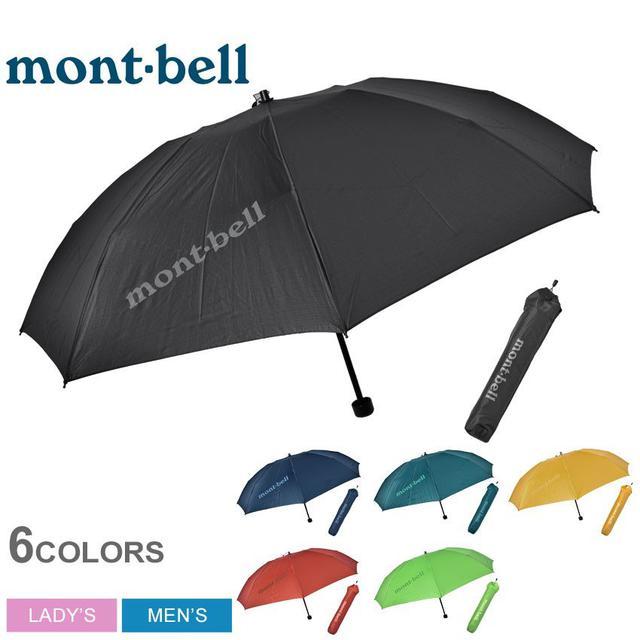 画像1: モンベルなどの折りたたみ傘おすすめ4選 軽量タイプやワンタッチで自動開閉タイプなど