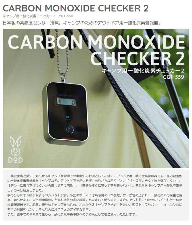 画像3: 【一酸化炭素チェッカー】は、冬キャンプの必須アイテム! 一酸化炭素中毒を防止! 取扱注意点とおすすめCO警報機を紹介
