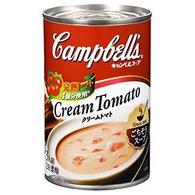 画像3: 【簡単レシピ】キャンプに最適なキャンベルのスープ缶 作り方やおすすめ缶詰もご紹介
