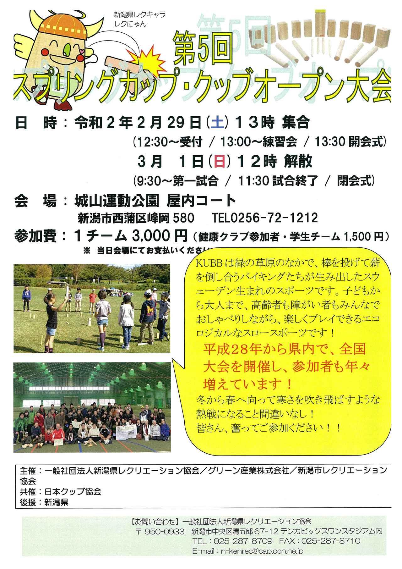 画像: 日本クッブ協会公式ホームページ