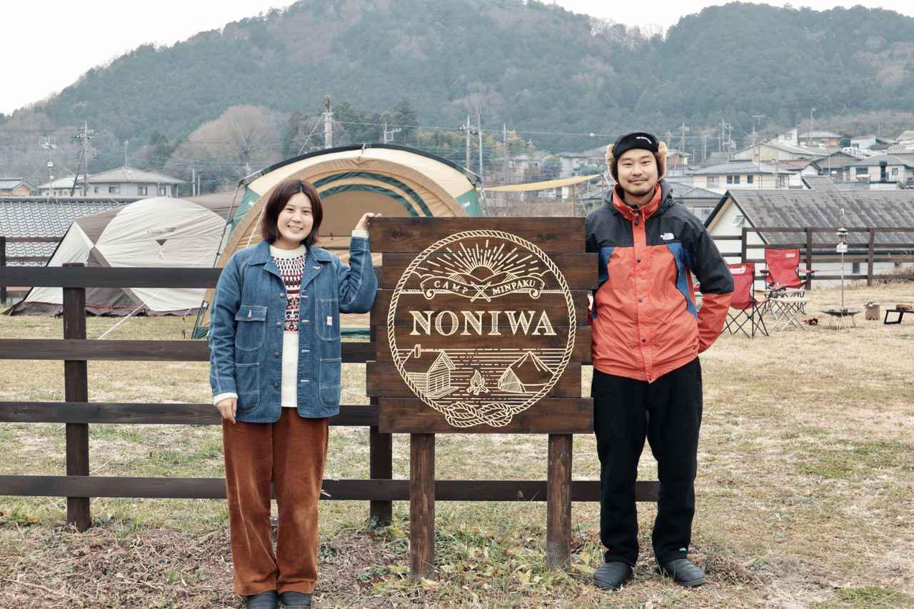 画像: 編集部撮影 今回教えてくださるキャンプ民泊NONIWAのお二人