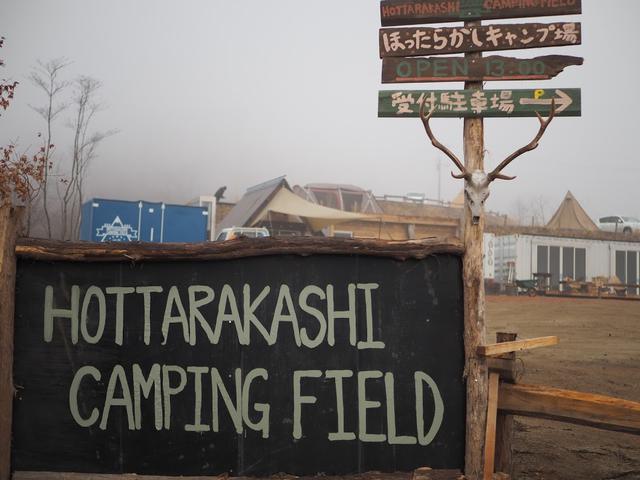 画像: ほったらかしキャンプ場(画像:筆者撮影)