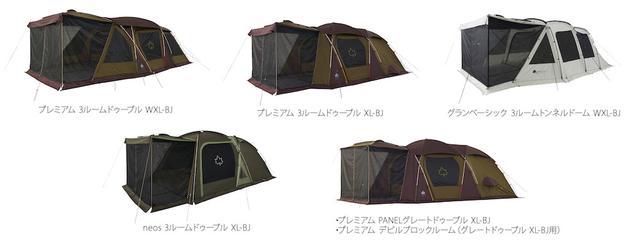 画像: LOGOS(ロゴス)の「3ルームテント」はデビルブロックルームも見逃せない! 風通しも良く夏に◎