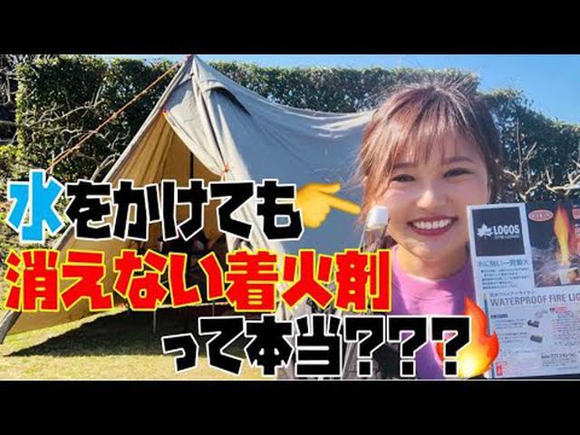 画像: 【キャンプ道具】防水ファイアーライターに水をかけてみた www.youtube.com
