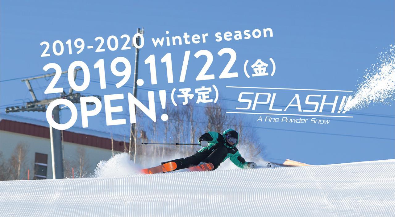 画像: 【公式】札幌国際スキー場 北海道札幌市のスキー場