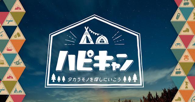 画像: シーズン11 - ハピキャン(HAPPY CAMPER)