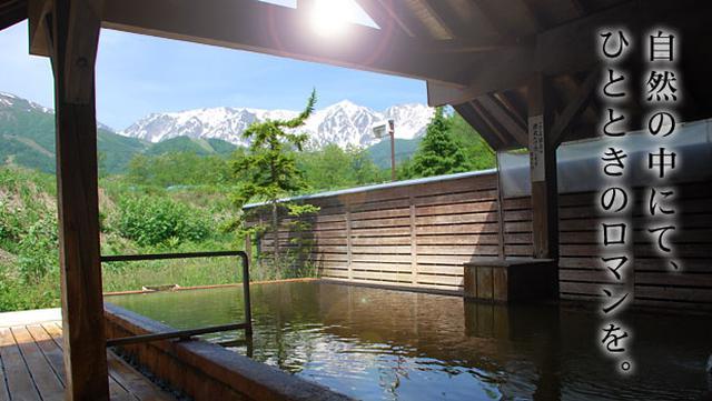 画像: 白馬塩の道温泉 倉下の湯|トップページ