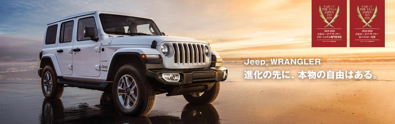 画像1: Wrangler(ラングラー)|Jeep®