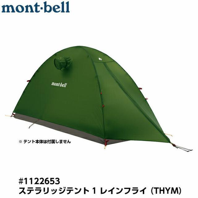 画像1: 【モンベル】登山用品の中から見つける初心者にも使いやすいソロキャンプ道具のご紹介