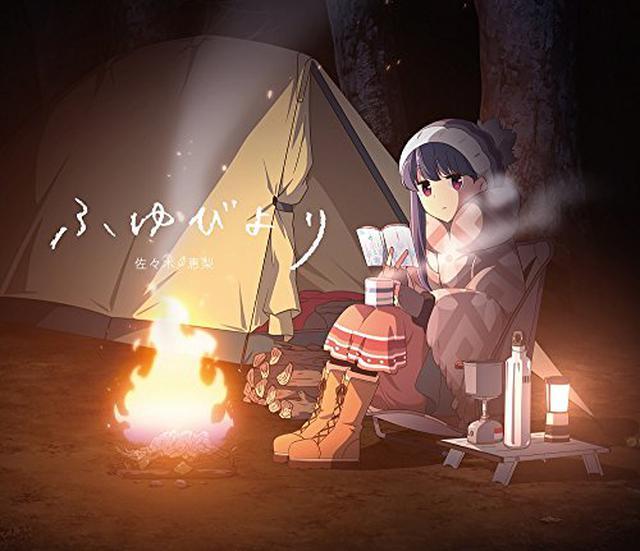 画像11: 【邦楽編】ドライブやキャンプが盛り上がるおすすめ音楽24曲 ゆるきゃんBGMも!