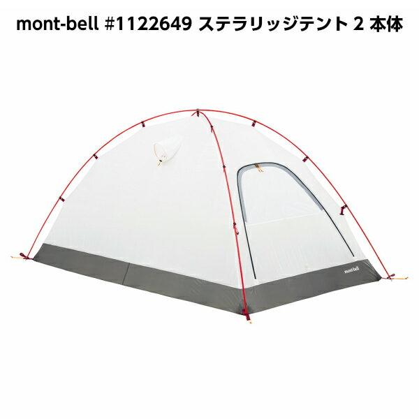 画像2: 【モンベル】初心者向け・ソロキャンプにも使える登山用品 テントやエアパッドなど!