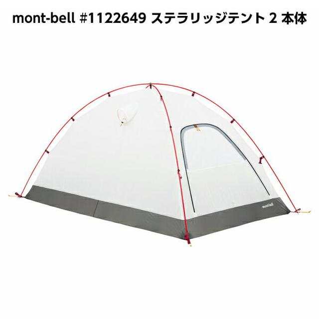 画像2: 【モンベル】登山用品の中から見つける初心者にも使いやすいソロキャンプ道具のご紹介