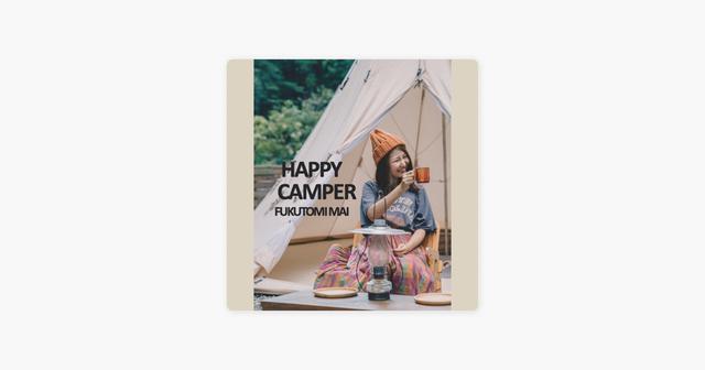 画像: 福富まいの「HAPPY CAMPER - Single」