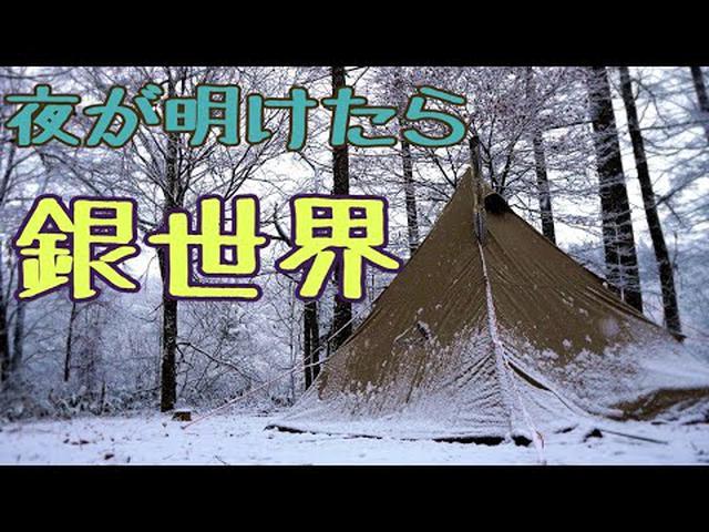 画像: サーカスTCと小さい薪ストーブで雪中キャンプ34回目 一色の森キャンプ場 in岐阜県 www.youtube.com