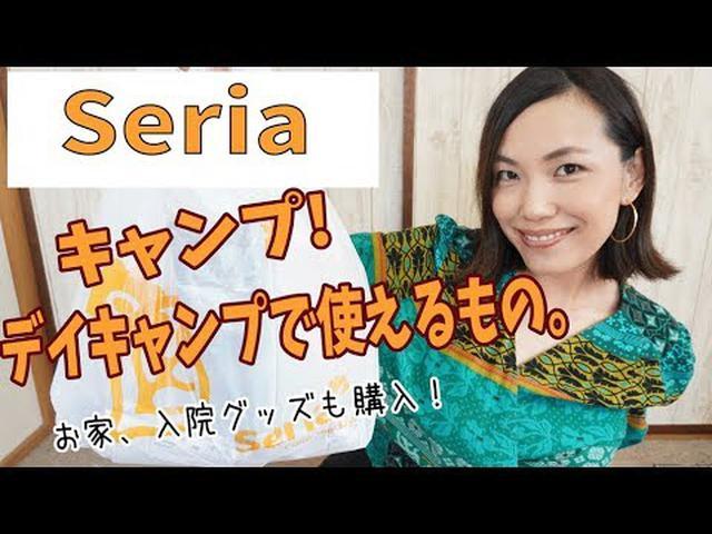 画像: 【セリア】結局セリア行ったらキャンプに使うもんいっぱい買ってまう〜!!!【購入品】 www.youtube.com