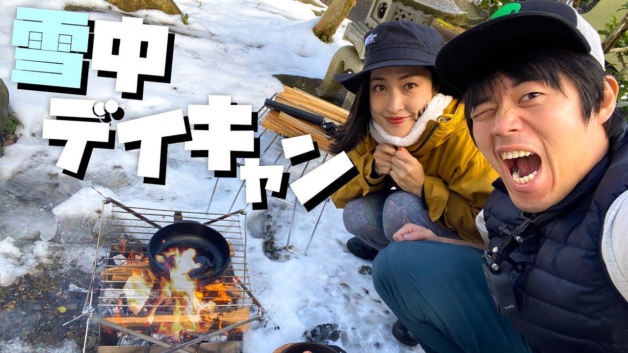 画像: 【極寒】夫婦で雪中デイキャン! www.youtube.com