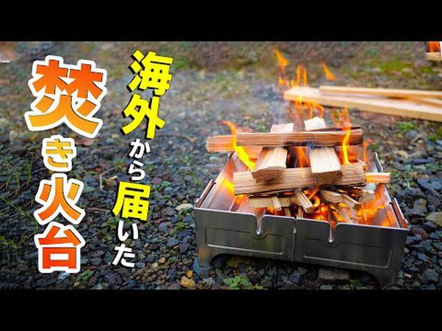 画像: 海外から届いた超軽量焚き火台がキター! www.youtube.com